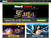 NetBet - Greece