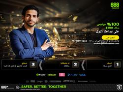 Play 888 Casino - Arabic Now