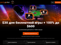 Play partypoker Russia Now