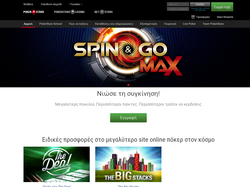 Play PokerStars Greece Now